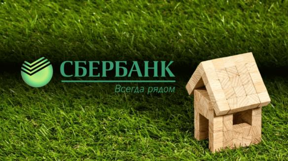 Изображение - Как получить ипотеку без первоначального взноса в сбербанке оформление кредита условия по городам 1-10