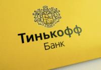 Горячая линия банка Тинькофф – как дозвониться и какие вопросы можно решить