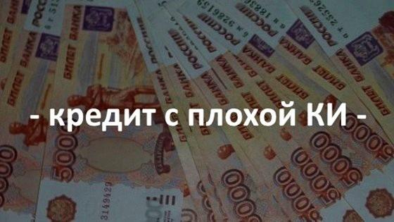 кредит с текущими просрочкамикак исправить кредитную историю в беларуси