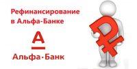 Рефинансирование в Альфа-банке