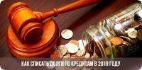 Законное списание долгов физическим лицам в 2019 году