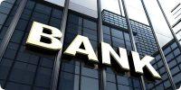 Список самых надежных банков РФ