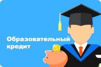 Будет ли возобновление образовательных кредитов с господдержкой в 2019 году