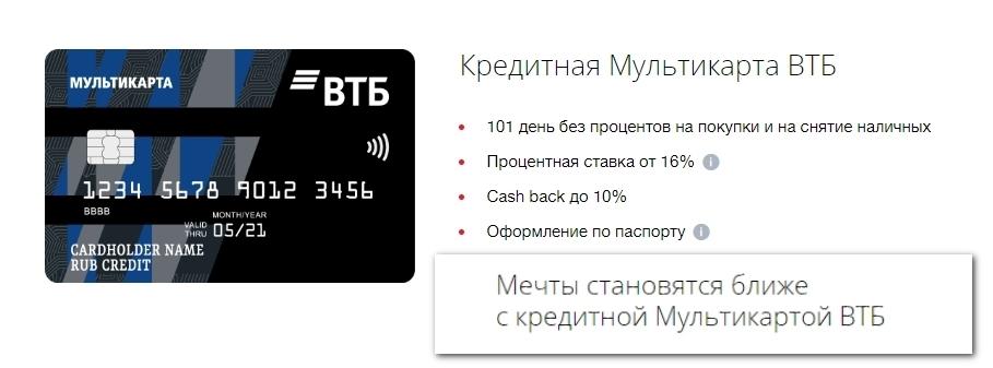 втб кредитная карта 101 день оформить