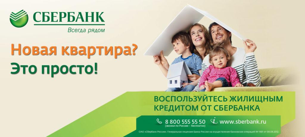 Изображение - Как получить ипотеку без первоначального взноса в сбербанке оформление кредита условия по городам 11111