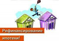 Самые низкие проценты по рефинансированию ипотеки в Красноярске