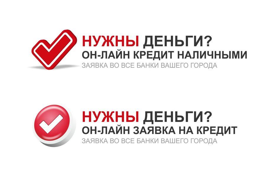 Подать заявку на кредит во все банки онлайн новосибирск
