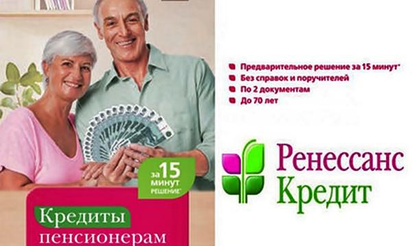 Изображение - Где взять кредит для пенсионеров под небольшой процент 16-1