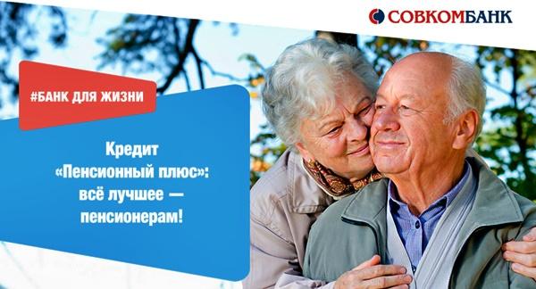 Изображение - Где взять кредит для пенсионеров под небольшой процент 18-1