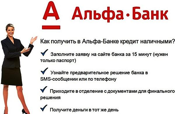 Г москва кредит только по паспорту без займ в спб без посредников