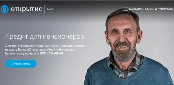 Изображение - Где взять кредит для пенсионеров под небольшой процент 19
