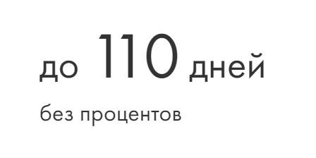 кредитка райффайзенбанк 110 дней условия