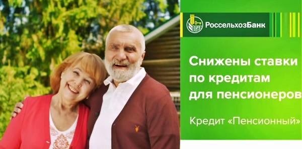 Изображение - Где взять кредит для пенсионеров под небольшой процент 20