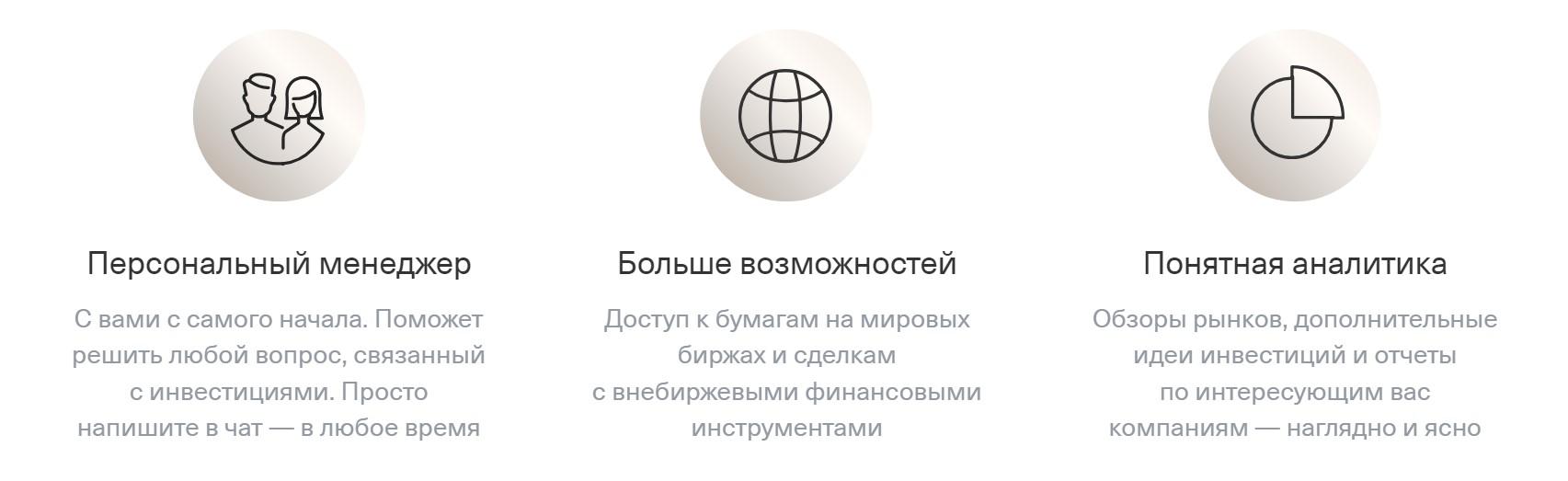 Предложение по инвестициям от Тинькофф