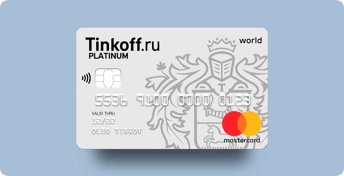 кредитная карта тинькофф доставка на дом 40