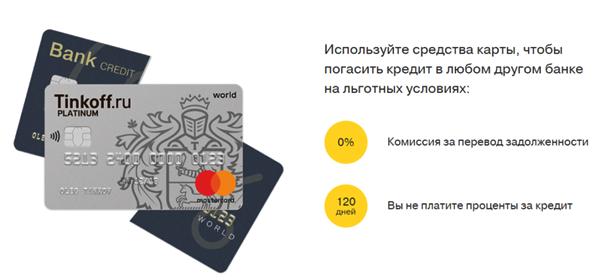 кредитная карта тинькофф без процентов и без отказа