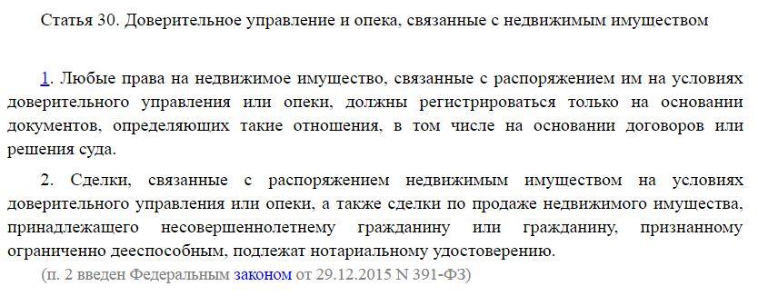 """статья 30 ФЗ """"О госрегистрации"""""""