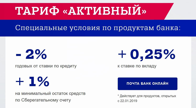 почта банк процентная ставка по кредиту пластиковые карты купить игральные москва