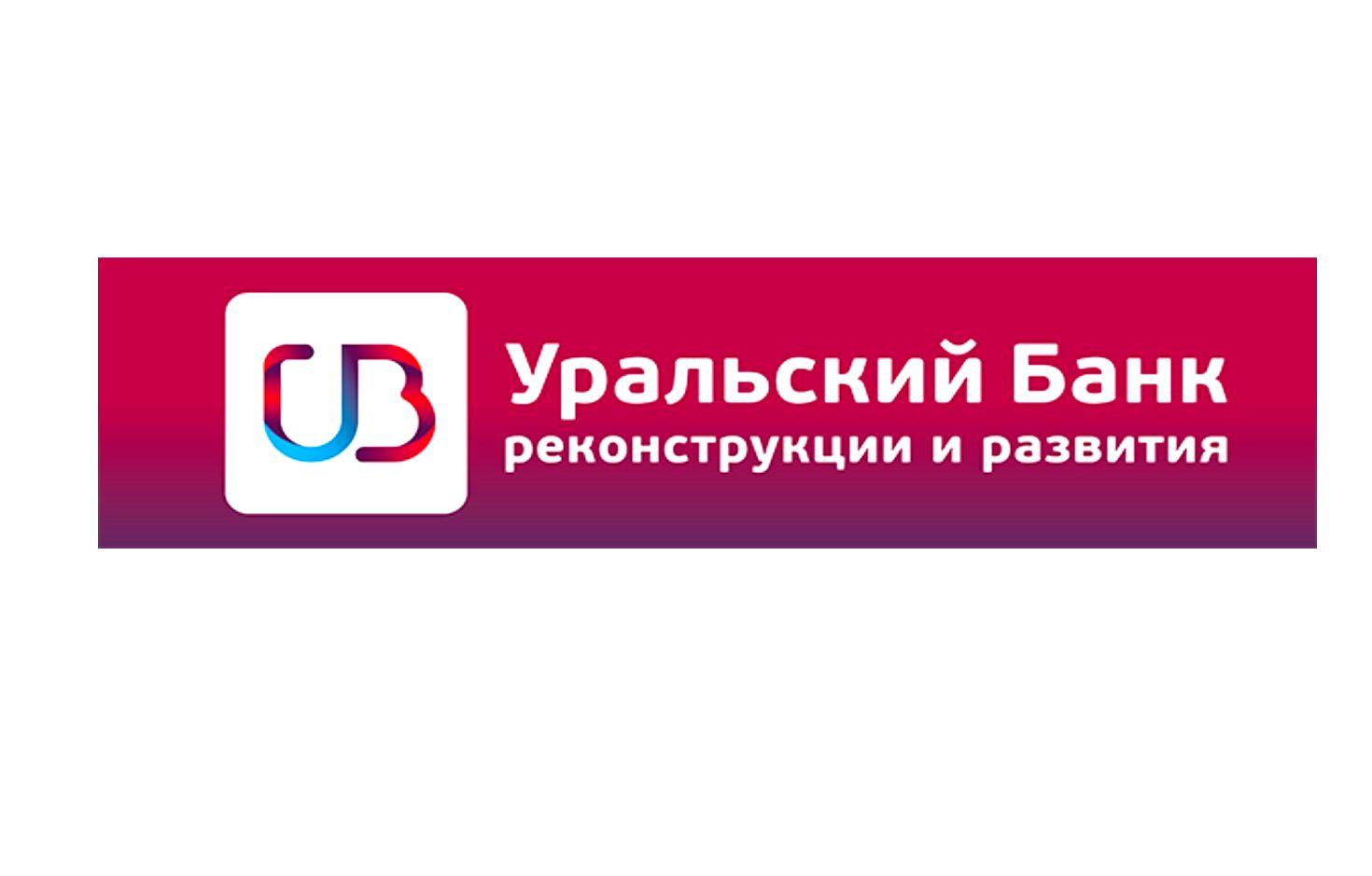 уральский банк реконструкции и развития кредит наличными в день обращения