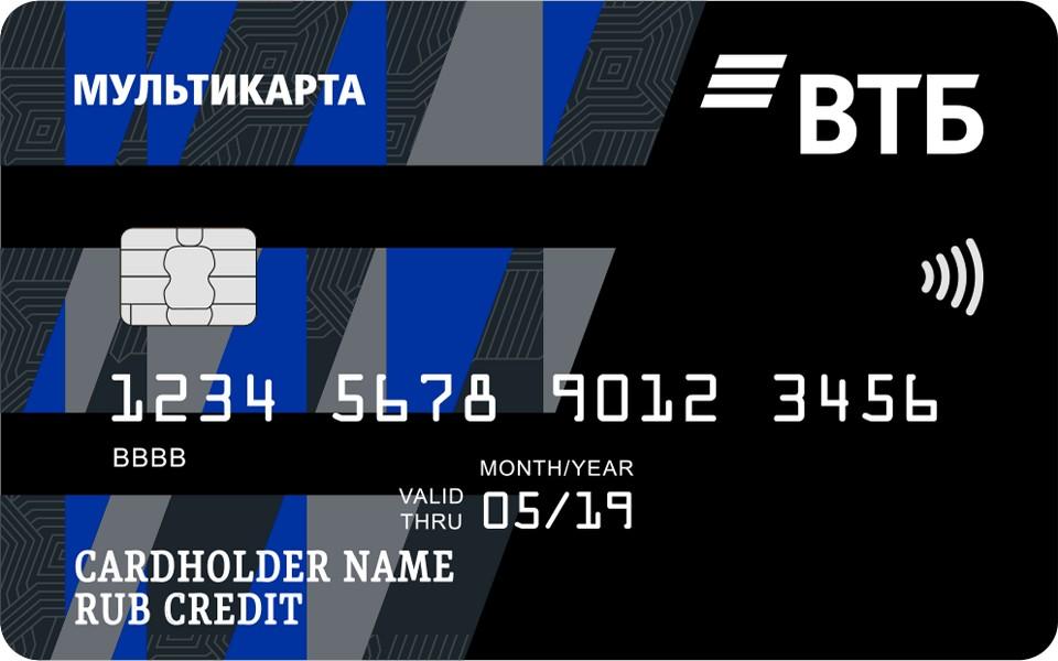 подать заявку на кредитную карту втб 24 онлайн без посещения офиса банка
