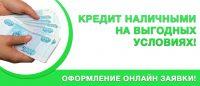Кредит наличными в Новосибирске без справок и поручителей