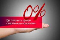 Где самые маленькие проценты по кредиту наличными