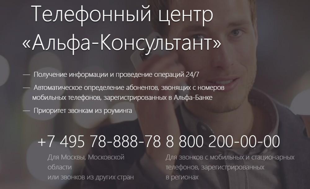 Альфа банк кредит наличными телефон горячей линии
