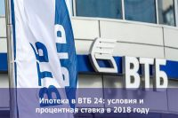 Ипотека от ВТБ в 2018 году: условия и проценты