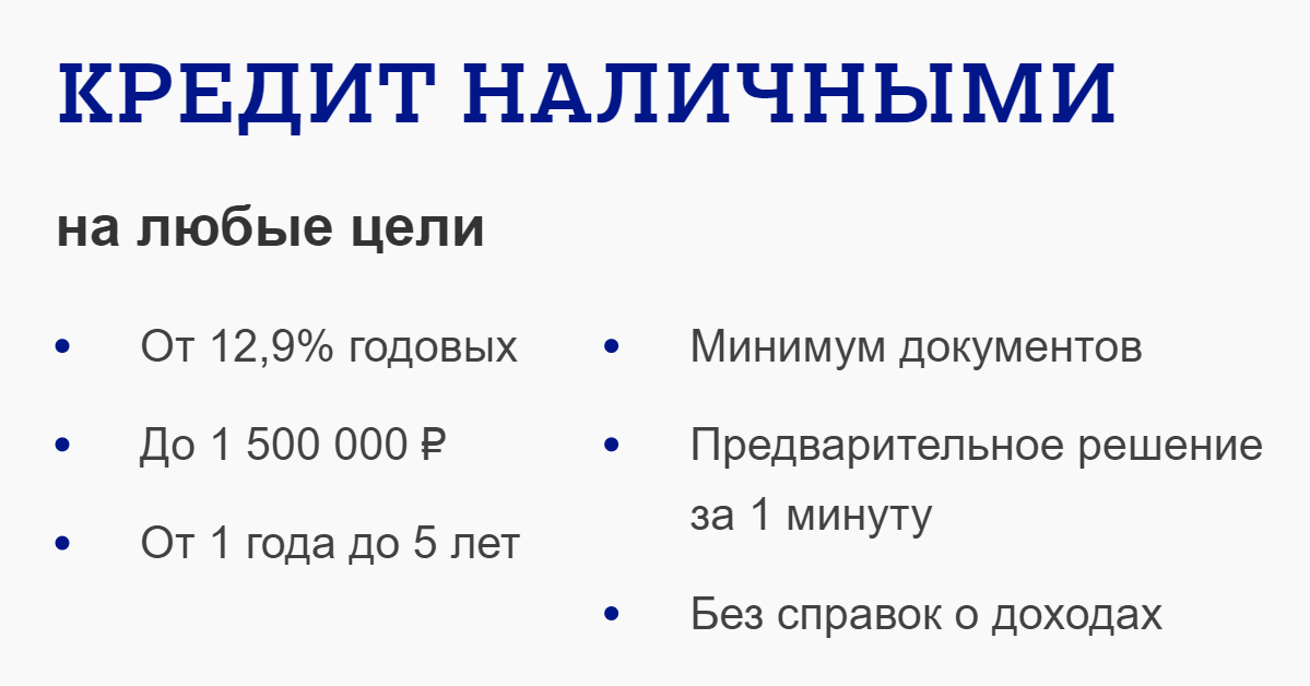 Хоум кредит лицензия
