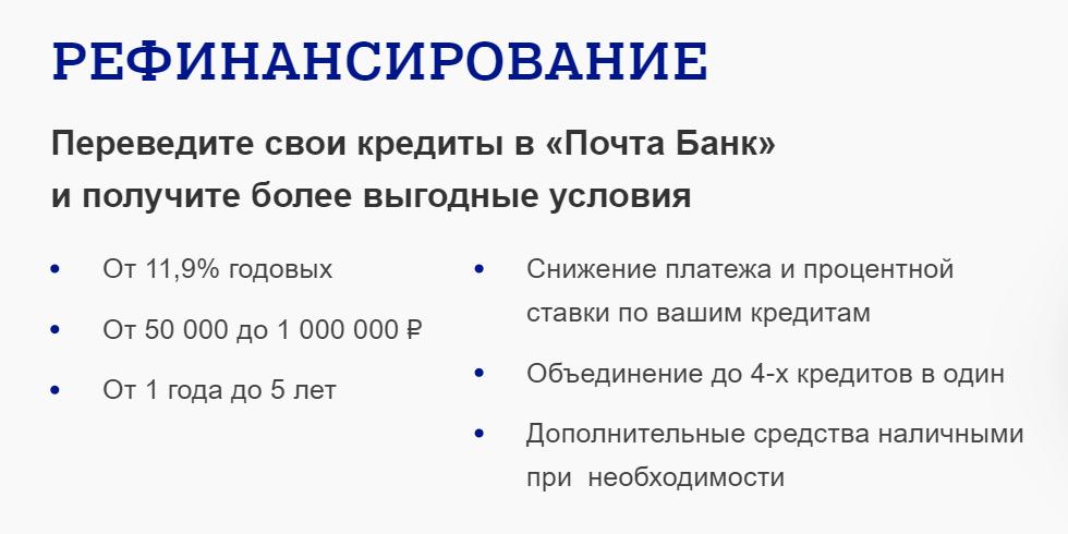 снизить ставку по кредиту почта банк