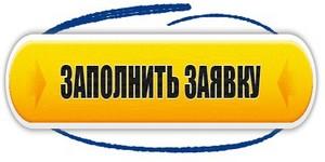 Изображение - Кредит без поручителей и справок онлайн заявка zapolnit_zayavku